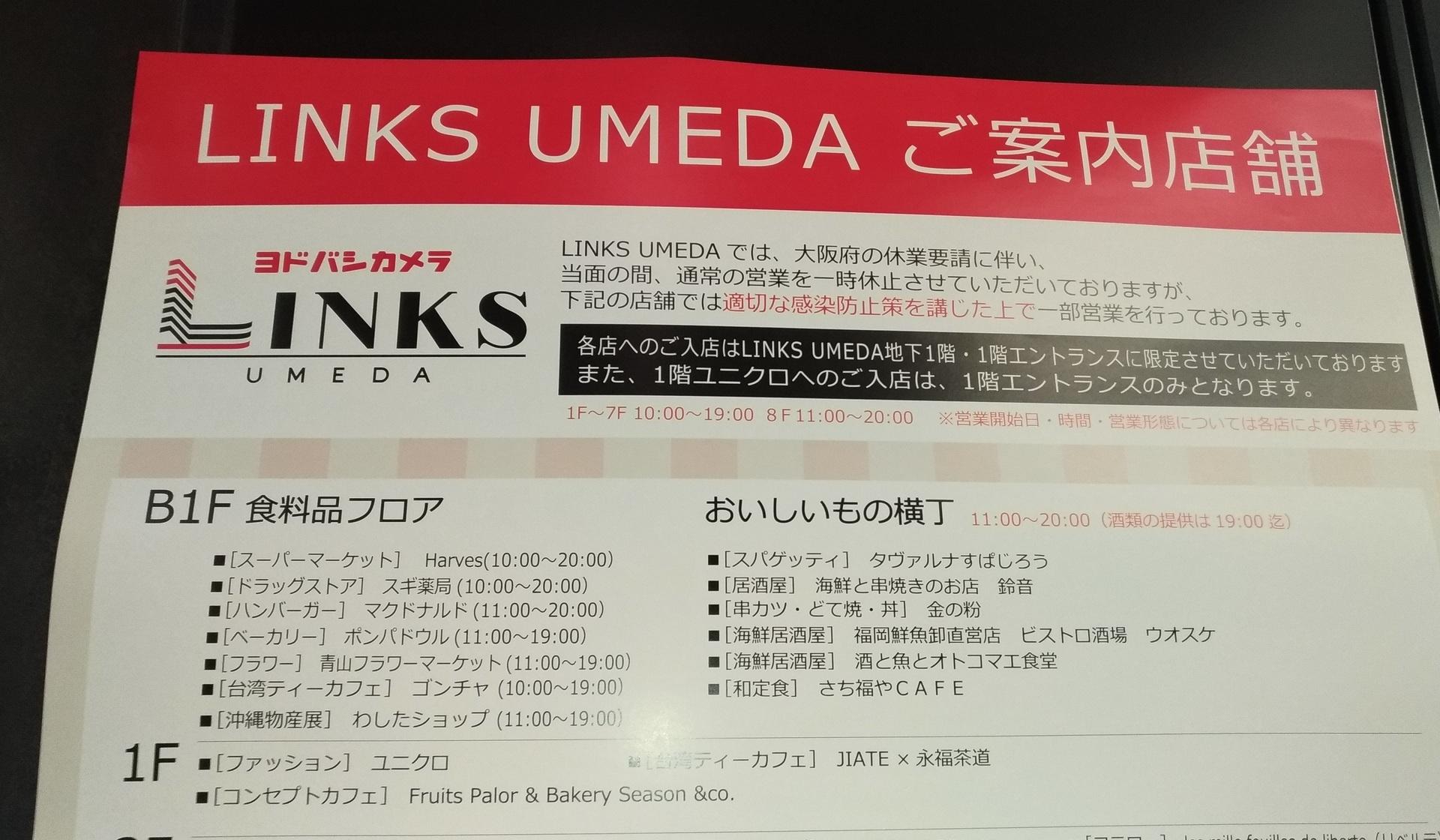 梅田 グルメ リンクス